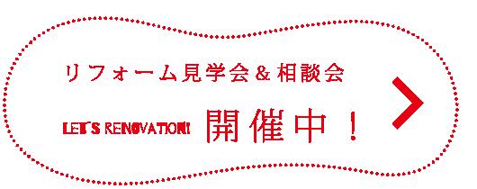 リフォーム見学会&相談会 開催中!